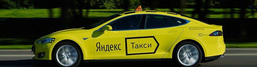 Яндекс.Такси теперь в Иркутске