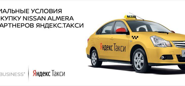 Специальное предложение от Nissan и Яндекс.Такси